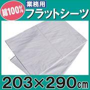 シーツ業務用綿100% フラットシーツ白 クイーンショートサイズ ホワイト203cmx290cm