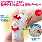 お医者さんの膝ベルト 薄手しっかりタイプ