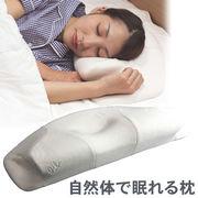 自然体で眠れる枕