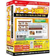 IRT バーコード印刷Pro3