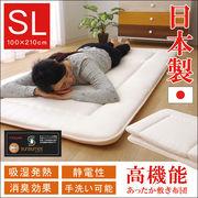 吸湿発熱 寝具 『サンバーナー敷き布団』 アイボリー シングル 約100×210cm