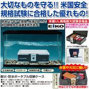 耐火・防水ポータブル収納ケース