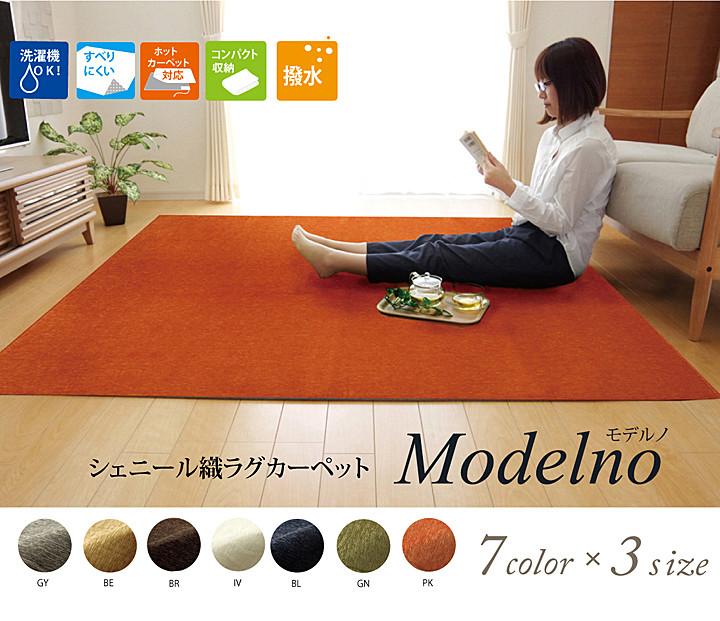 洗える ラグ 無地カラー 選べる7色 『モデルノ』