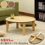 Rosslea 折り畳みテーブル 65Φ NA/WAL