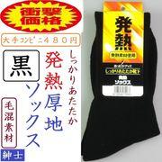 【高品質が衝撃価格】紳士 厚地レーヨン毛混 発熱ソックス(クロ)【コンビニ480円】