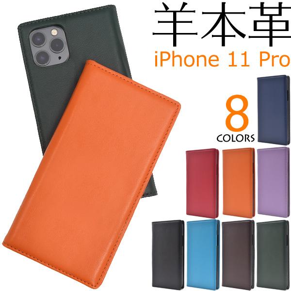 アイフォン スマホケース iphoneケース 手帳型 8色展開iPhone 11 Pro 羊本革 手帳型ケース スマホカバー