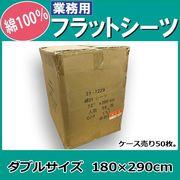 ケース売りシーツ(業務用)50枚入りフラットシーツ綿100ダブル180cmx290cm