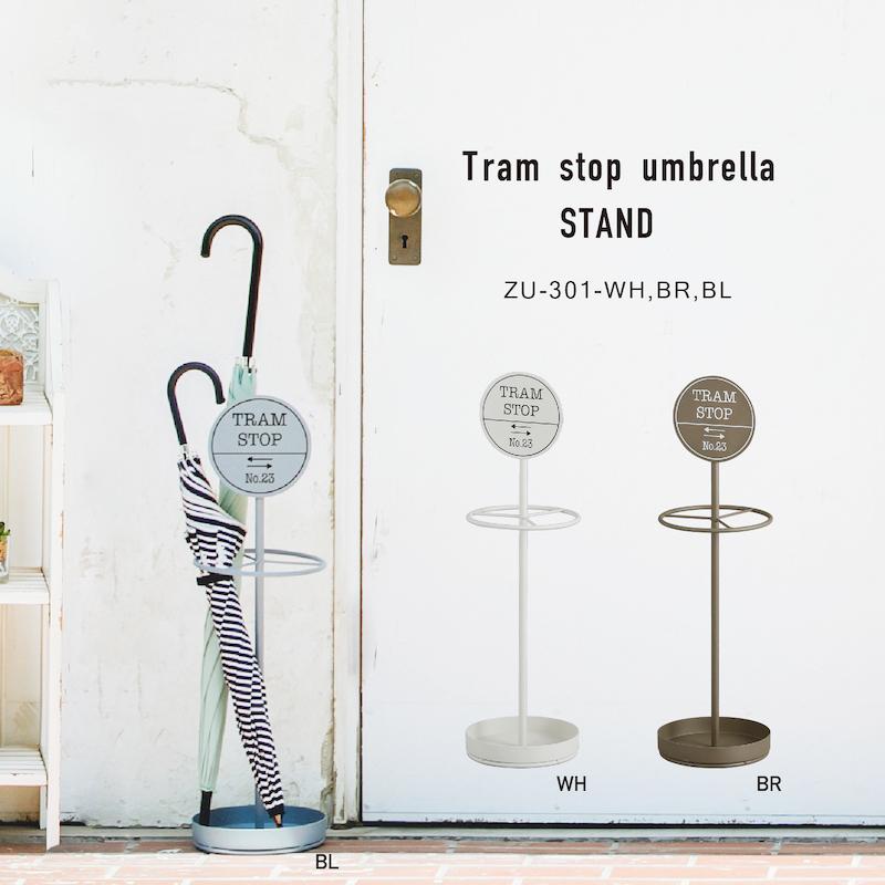 アビテ(Habiter)【傘立て】停留所のイメージのスッキリ&シンプル【トラムストップ・アンブレラスタンド】