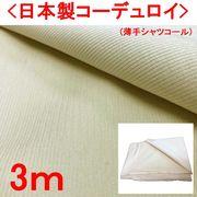 3mカット生地在庫処分日本製 細畝コーデュロイシャツコール天 綿100%(110cm幅 x 3m)