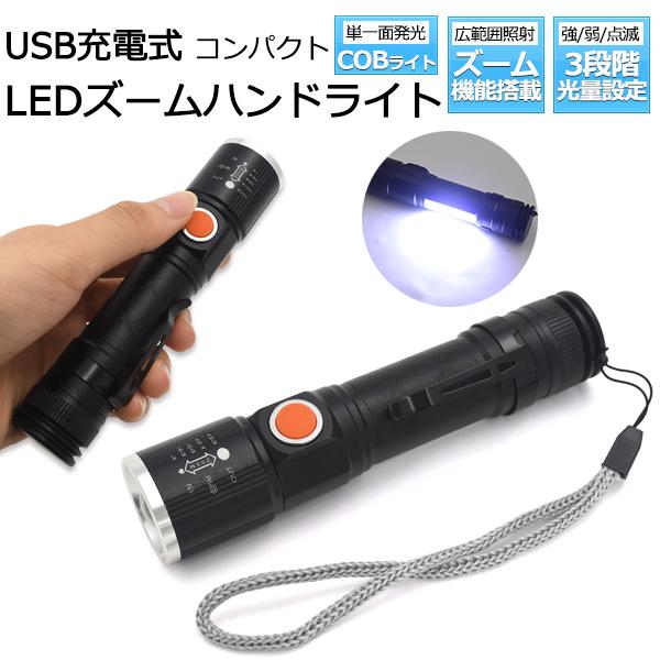 防災 ライト LEDライト USB充電式 COBライト 光量3段階調整 充電式2WAY LEDズームハンドライト
