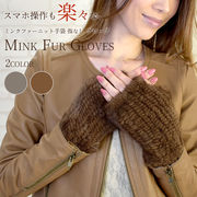 ミンク ファー ニット 手袋 指なし グローブ (b-1903) ファー手袋 リアルファー 女性用 毛皮