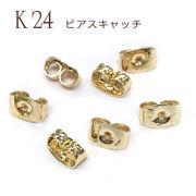 ピアスキャッチ K24メッキ 24金【10】【ペア売り】 ピアス用キャッチ ピアスパーツ キャッチ ピアス部品