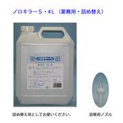 ノロキラーS 4L業務用・詰め替え用 瞬間消臭・強力除菌(日本製)
