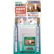 快適防災・食器棚用耐震ロック スーパーひらかんゾー N-2136