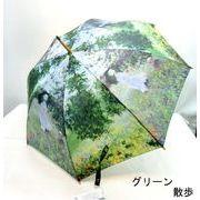 【雨傘】【長傘】世界の名画シリーズ木製中棒ジャンプ傘・モネ/散歩
