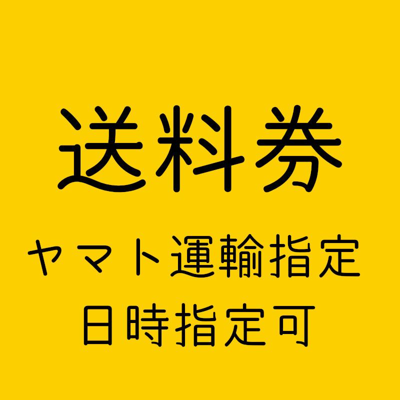 ヤマト運輸指定送料券