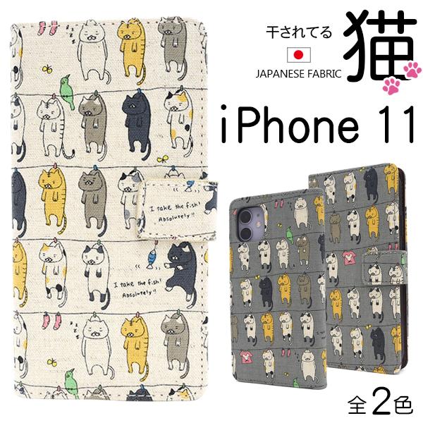 日本製 生地使用 アイフォン スマホケース iphoneケース 手帳型 iPhone 11 手帳型ケース 猫 ペット