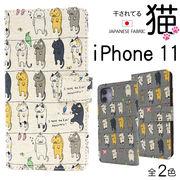 日本製生地使用 アイフォン スマホケース iphoneケース 手帳型 iPhone 11用 手帳ケース アイホン かわいい