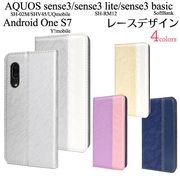 スマホケース 手帳型 AQUOS sense3 AQUOS sense3 lite SH-RM12/AQUOS sense3 basic おしゃれ
