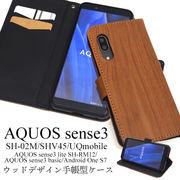 スマホケース 手帳型 AQUOS sense3 /sense3 lite SH-RM12/sense3 basic/Android One S7用ウッドデザイン