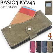 スマホケース 手帳型 BASIO3 KYV43 ケース スマホカバー携帯ケ-ス おしゃれ かわいい シンプル ビジネス
