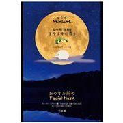 リッチフェイシャルマスク シトラスの香り  20mL /日本製 sangost