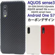 スマホケース 背面 AQUOS sense3 /sense3 lite SH-RM12/sense3 basic/Android One S7用