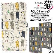 スマホケース 手帳型 AQUOS sense3 /sense3 lite SH-RM12/sense3 basic/Android One S7 猫 ペット