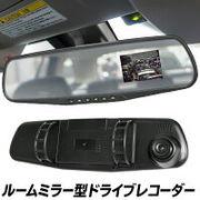 ミラー型ドライブレコーダー/ワイド液晶モニター/音声データ録音/HD録画/レンズ可動/高画質/LINXミラーDR