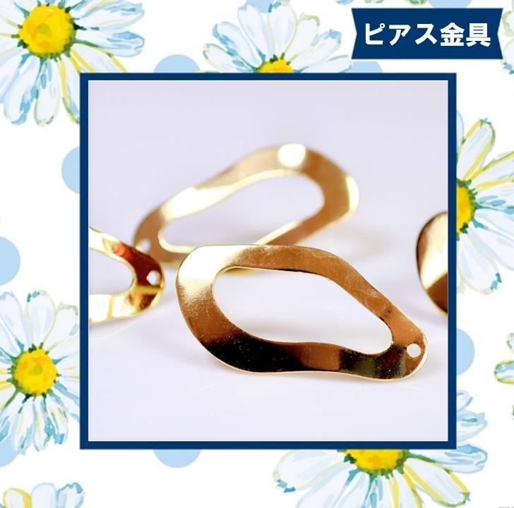 【銅製高品質】イヤリング基礎金具 幾何ピアス金具 シンプルピアス 新デザイン追加