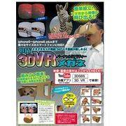 【訳アリ超特価】50%OFF!165円 DIY 3D VRメガネ