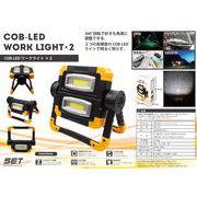 COB型LEDワークライト X2