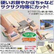 <日本製> ステンレス製もち切りカッター(トレー&のし棒付き)