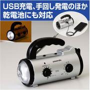 防災ダイナモラジオライト(ACアダプター付き)
