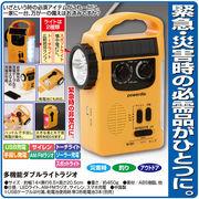 防災多機能ダブルラジオライト(充電用ACアダプター付き)