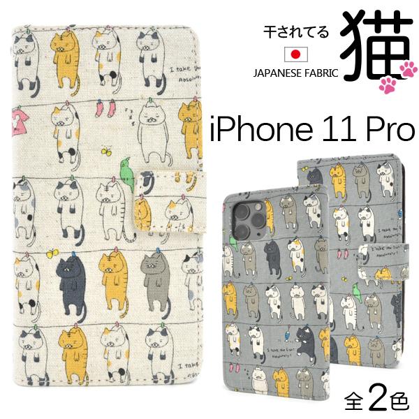 日本製 生地使用 アイフォン スマホケース iphoneケース 手帳型 iPhone 11 Pro 手帳型ケース 猫 ペット