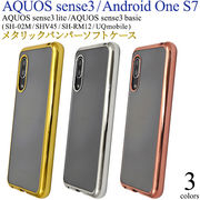 アウトレット 訳あり スマホケース 背面 AQUOS sense3 /sense3 lite SH-RM12