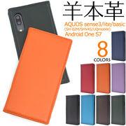スマホケース 手帳型 羊本革 AQUOS sense3 SH-02M SHV45 手帳型ケース アクオス センス3 ライト 人気