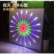 イルミネーション 電子花火 パネル型 レインボー コンセント式 3D LED花火 大型 演出 電飾 店舗