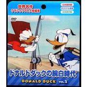 DVD ドナルドダックの腕白時代【まとめ買い10枚セット】