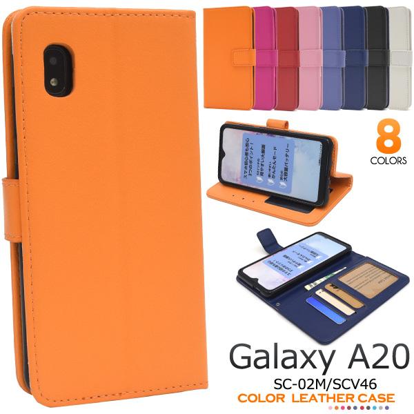スマホケース 手帳型 Galaxy A20 SC-02M SCV46 ギャラクシーA20 手帳 ケース 携帯ケース スマホカバー