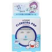 ルチオン クレンジングポップ 敏感肌用 洗顔料 10枚入