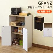 GRANZ 扉付オープンシェルフ BK/WH