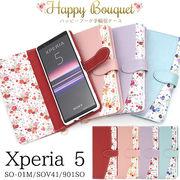 花柄 スマホケース 手帳型 Xperia5 SO-01M SOV41 901SO スマホカバー エクスペリア5 手帳ケース 人気
