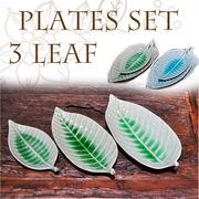 エスニック リーフ皿3枚セット