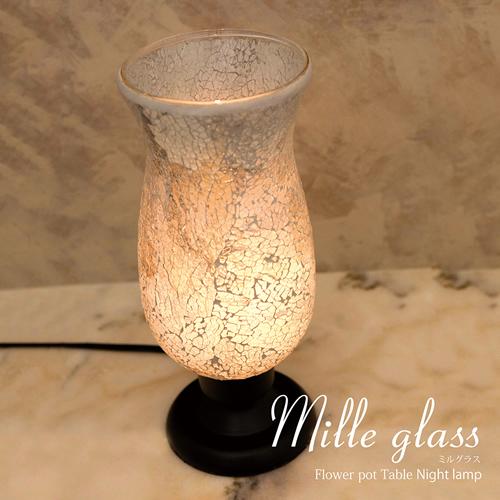 ミルグラス テーブルランプ【フラワーポット】E12/水雷型