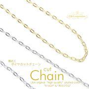 L&A original chain★切り売り★煌めくダイヤカット★あずきチェーン★最高級鍍金★