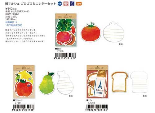 紙マルシェ ゴロゴロミニレターセット 3種 【2020_1下旬発売】