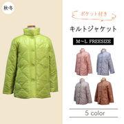 【特価】レディース アウター スタンド衿 中綿 キルトジャケット(C)5枚セット