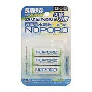 水電池 NOPOPO3本セット NWP-3-D